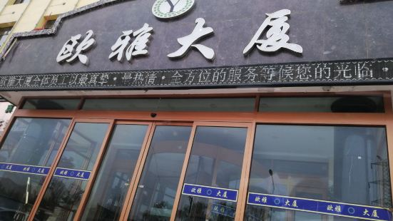 歐雅茶餐廳