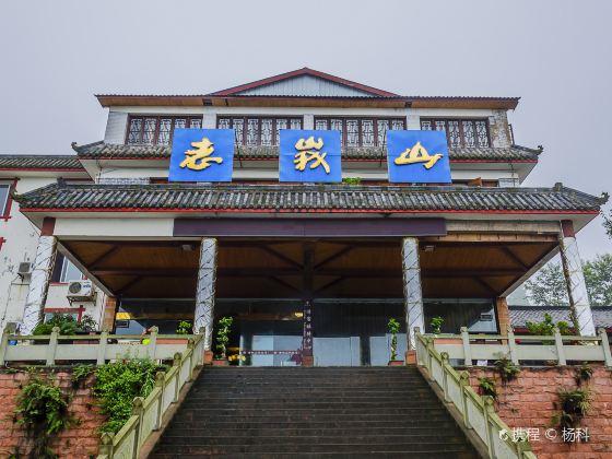 Lao'e Mountain