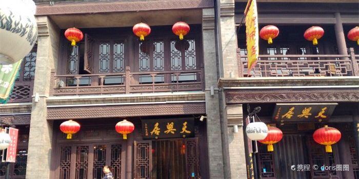 Tian Xing Ju3