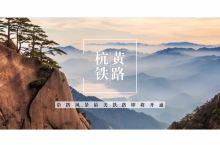 包邮区人民又有福利:杭州到黄山仅1.5小时!