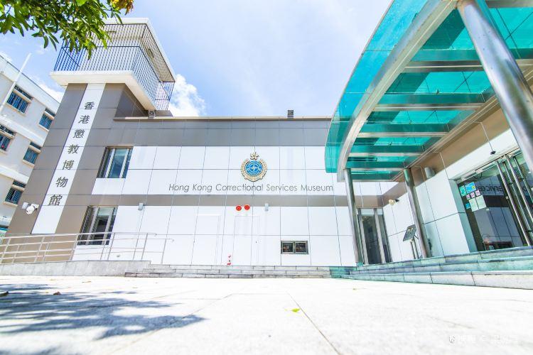 Hong Kong Correctional Services Museum