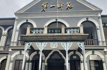 湖南省立第一师范 湖南省立第一师范,是青年毛泽东求学之地。来到毛主席的母校参观,心情万分激动!一座两