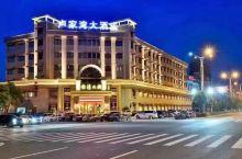 浙江东阳卢家湾大酒店