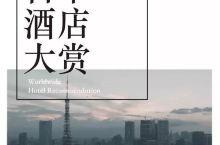 """""""诚旅精选榜单""""之""""日本酒店大赏""""榜单来啦!日本好住的酒店都在这里~"""