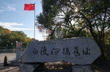 #为祖国庆生#白凌渡桥——世界最小的国界桥