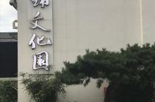 吴江宋锦文化园及镜湖会所