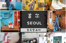 韩剧里的梨花壁画村拍照攻略