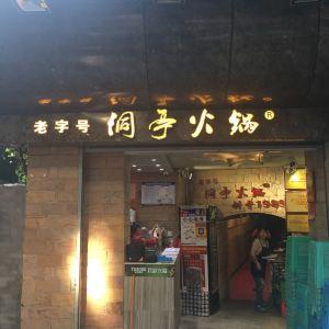 洞亭火锅(防空洞店)旅游景点攻略图