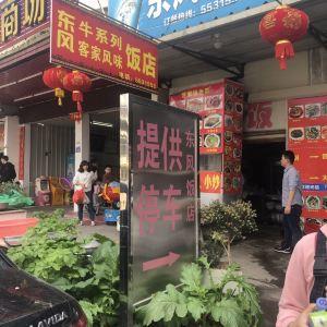 东风牛系列客家风味饭店旅游景点攻略图