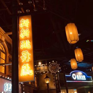 老上海1930风情街旅游景点攻略图