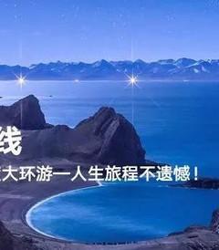 [道孚游记图片] 川藏大北线9天|极美朝圣线路深度大环游—人生旅程不遗憾