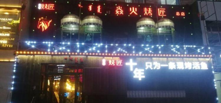 焱火烤匠(長樂宮店)2