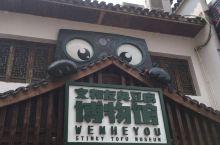 长沙游记之文和友臭豆腐博物馆