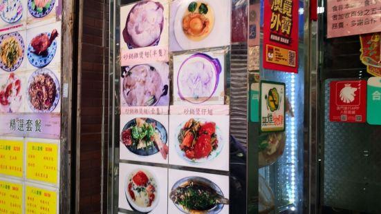 上海珍珍菜館