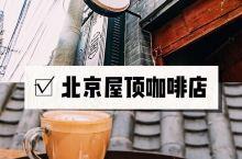 北京屋顶咖啡店:Berry Beans