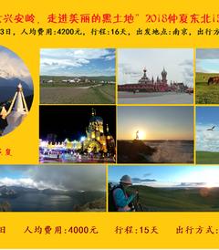 """[中国游记图片] """"从长白山到大兴安岭,走进美丽的黑土地"""",2018仲夏东北15天纪行。"""