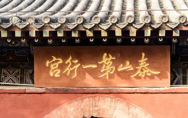 中国四大古建筑群之一——泰安岱庙