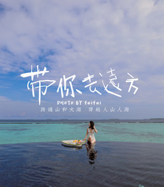 [马尔代夫游记图片] 我终于去了趟蜜月圣地-麻袋(一次去两个岛超多经验分享)