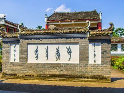 Jiangyong Nvshu Ecological Museum