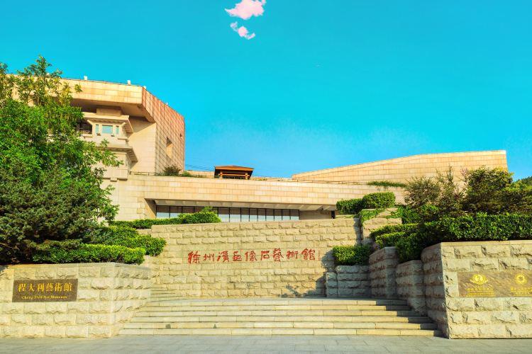Xuzhou Art Museum of Han Stone Gravings