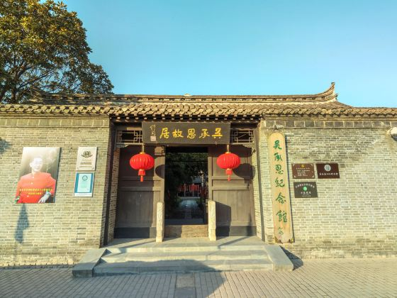 The Former Residence of Wu Cheng'en