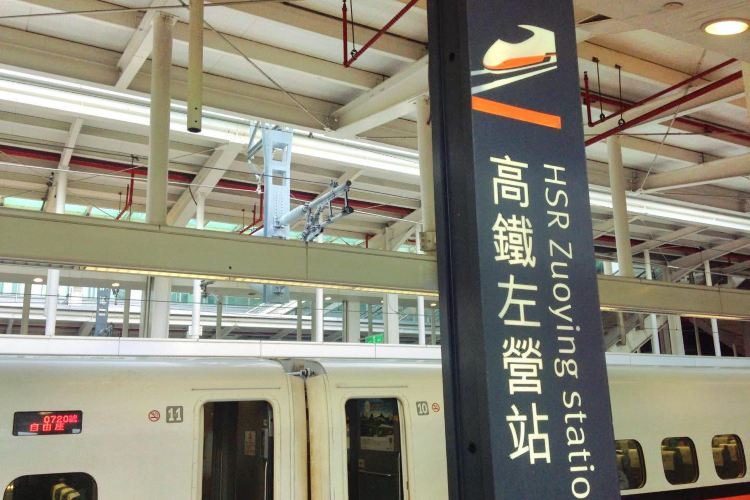 Zuoying High-speed Railway Station1