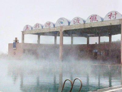 五彩灣古海溫泉