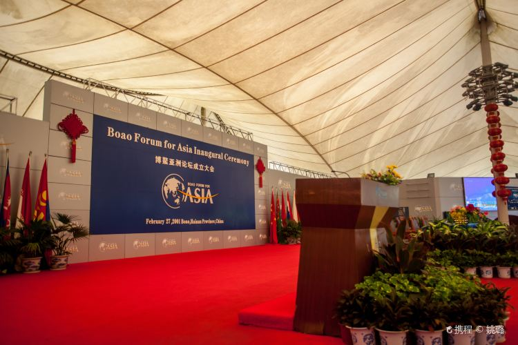 Venue of the Boao Forum for Asia3