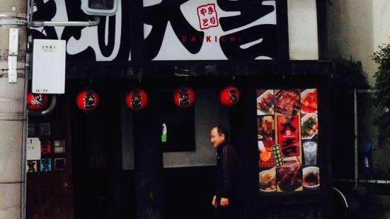 Yakitori Daikichi Momoyama South Entrance