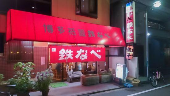 Hakata Gion Tetsunabe