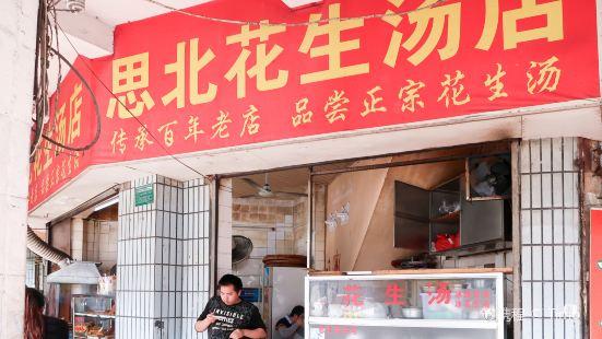 Si Bei Hua Sheng Tang Dian