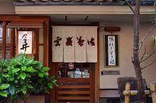 #冬日幸福感美食#优雅的日本人,喜欢来这小店吃面