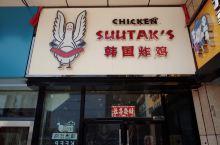 #携程美食林#一家心涩的炸鸡店,好吃到像在韩国!