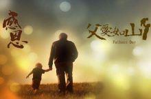 崀山感恩父爱之旅 陪伴是最好的父亲节礼物
