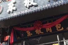 张北县南山公园附近的东坡肉包子