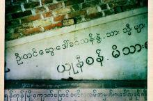 爬上实皆古城-缅甸曼德勒