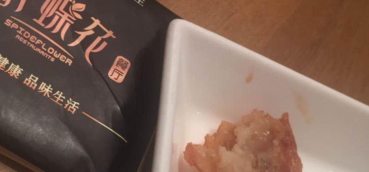 醉蝶花時尚餐廳(五愛店)2