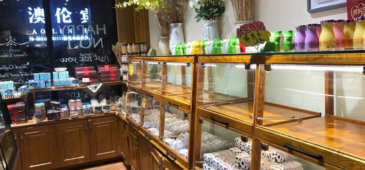 新傅氏餅屋(貝村店)1