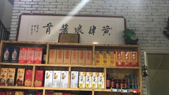 黃四娘飯店(魯商店)