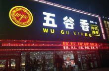 五谷香粥铺