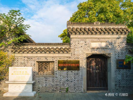 新四軍東進泰州談判紀念館