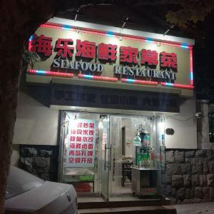 海乐海鲜家常菜旅游景点攻略图