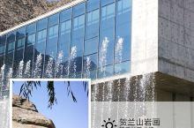 西部行24——贺兰山岩画暨韩美林美术馆