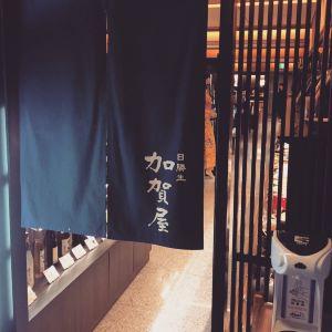日胜生加贺屋国际温泉饭店旅游景点攻略图