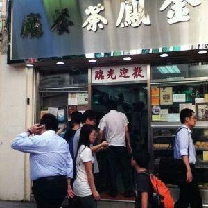 金凤茶餐厅旅游景点攻略图
