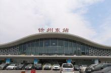 美丽的徐州东站