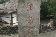 百年部落 朝族文化 打糕 歌舞