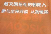 朝阳图书馆推出了网上预约,送书上门的服务,实在是太方便了。