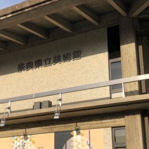 奈良县立美术馆旅游景点攻略图