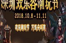 欢乐20年,奇幻尖叫夜!深圳欢乐谷万圣节夜场9.9元凶猛来袭